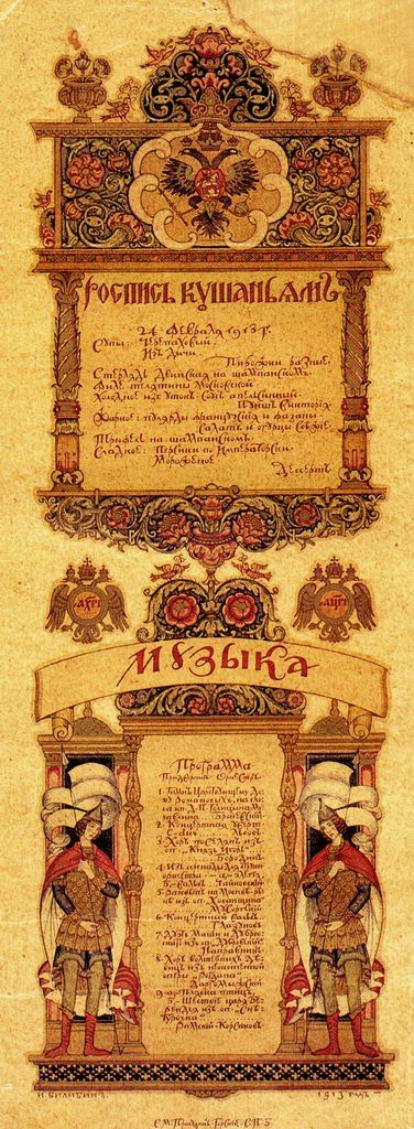 Бланк-меню обеда с программой концерта 24 февраля 1913 г. в Санкт-Петербурге, 1913г.-худ. И.Билибин