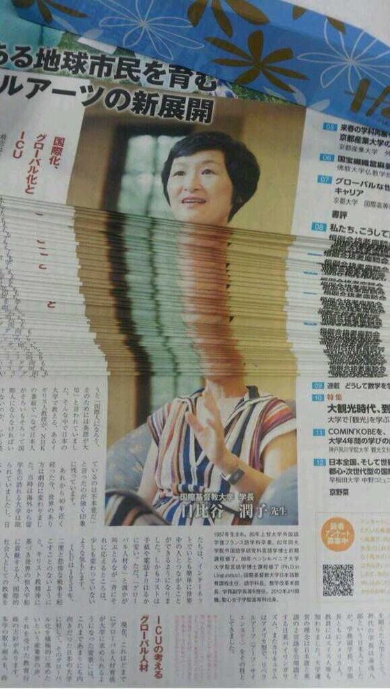 Newspaper - that is some interesting stacking!