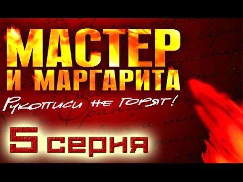 Сериал Мастер и Маргарита 5 серия HD (2005) - Михаил Булгаков