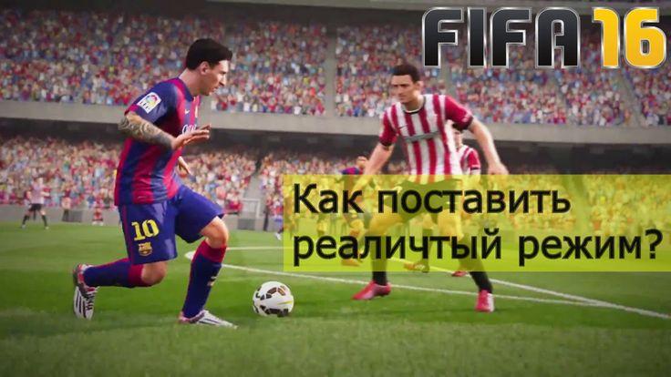 КАК ПОСТАВИТЬ РЕАЛИСТИЧНЫЙ РЕЖИМ В FIFA 16