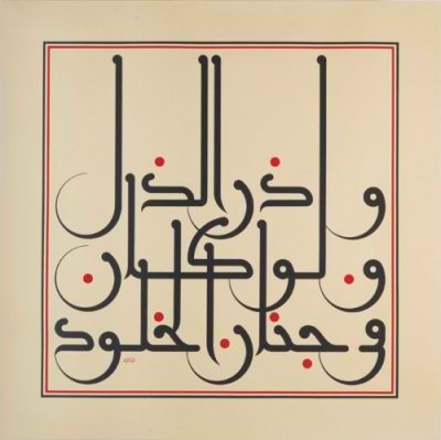 by the designer and calligrapher Mouneer Al-Shaarani