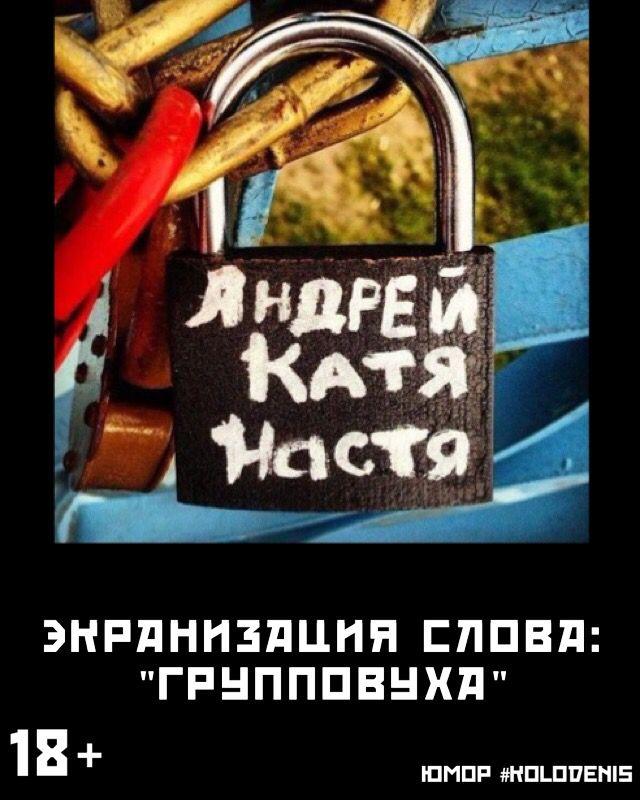 Юмор #kolodenis #kolodenis #юмор #прикол #демотиватор #смех #москва #россия #я #фото #питер #девушка #путешествие #знаменитые #звезды #камеди #камедиклаб #1 #фотоног #сексуальная #новороссийск #анапа #геленджик #краснодар #сочи #яплакал #ComedyClub #ТНТ #ComedyWoman