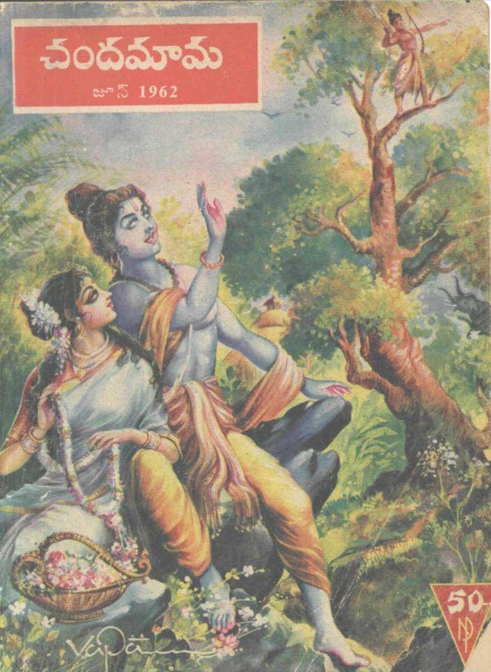 Rama, Sita in Laxmana's Protection - VAPA ART