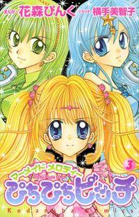 Mermaid Melody Pichi Pichi Pitch Manga - Read Mermaid Melody Pichi Pichi Pitch Online at MangaHere.co