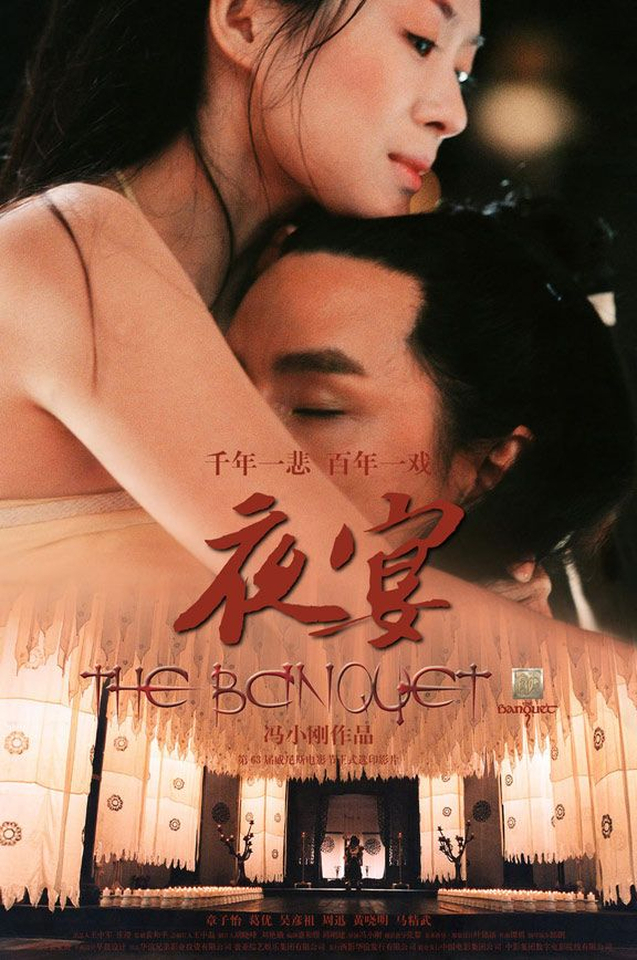 "The Banquet I Director: Xiaogang Feng I Stars: Ziyi Zhang, You Ge, Daniel Wu | Story: A loose adaptation of Hamlet, ""The Night Banquet"" is set in an empire in chaos. The Emperor, the Empress, the Crown Prince, the Minister and the General all have their own enemies they would like to finish off at a night banquet."
