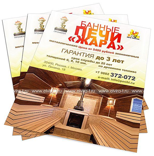 Website for Details Elvira-t.ru | flyer design | Дизайн листовки