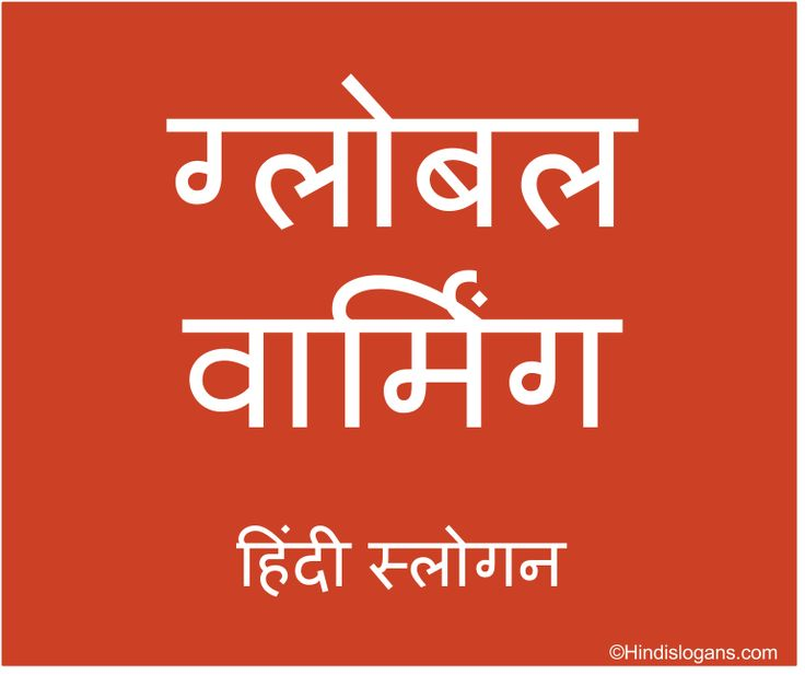 how to stop global warming in hindi