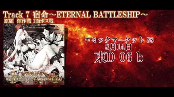 【C88新譜】ETERNAL EXCALIVER 「宿命 〜ETERNAL BATTLESHIP〜」Trailer 8.14 東D 06 b