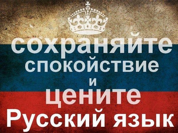 Keep calm and appreciate Russian language. www.FunRussian.com