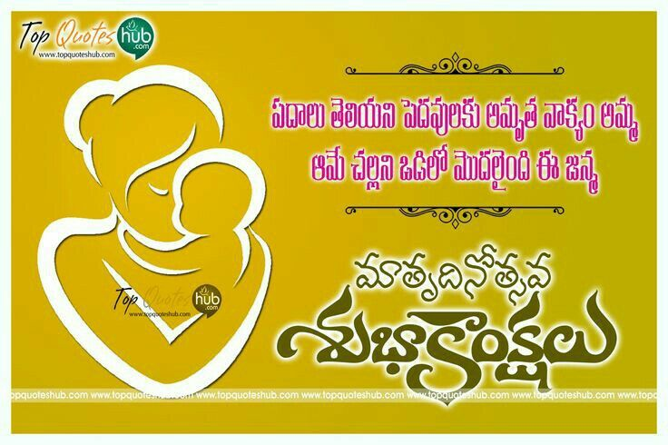 Pin By Sreevenireddy On Festival S Mother S Day Special Quotes Mothers Day Quotes Special Friend Quotes