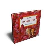 האריה שאהב תות דפים עבים תרצה אתר סטימצקי 2013