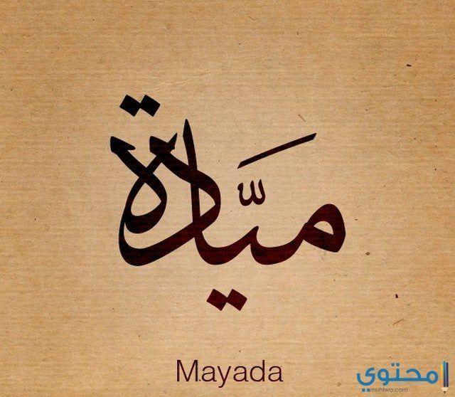 معنى اسم ميادة وحكم التسمية Mayada معاني الاسماء Mayada اسم ميادة Arabic Calligraphy Calligraphy