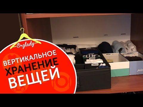Вертикальное хранение вещей на полках в шкафу. Преимущества и недостатки. - YouTube