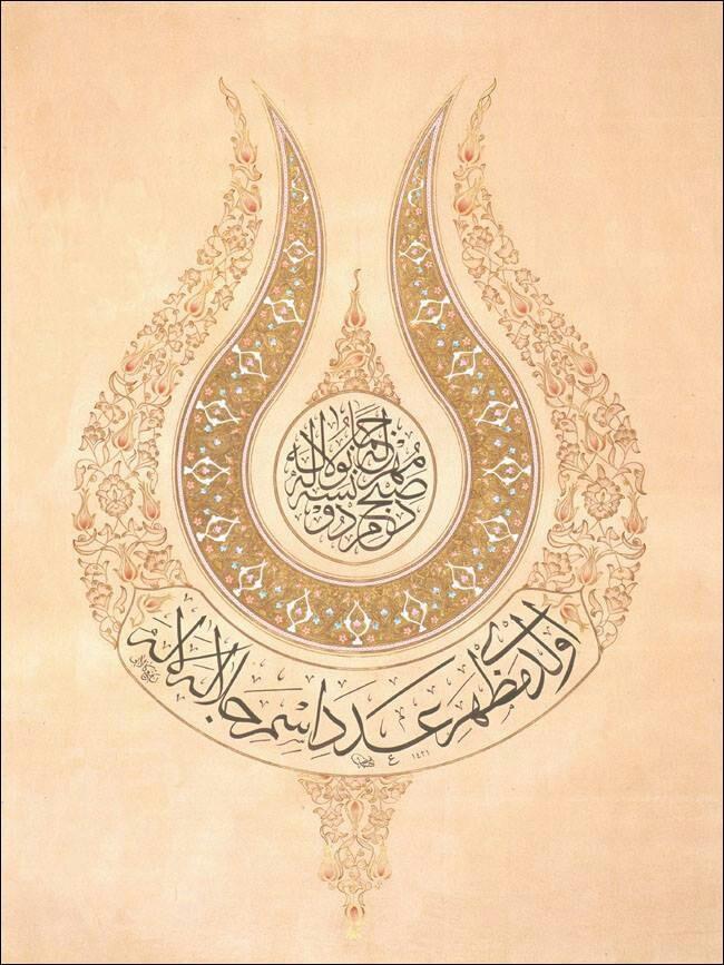 Tulip Shape -  Ottoman Art