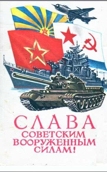 Glory to Soviet Army