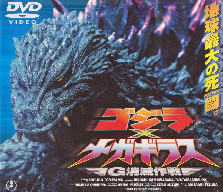 256 best images about GODZILLA and Other TOHO Kaiju on ...