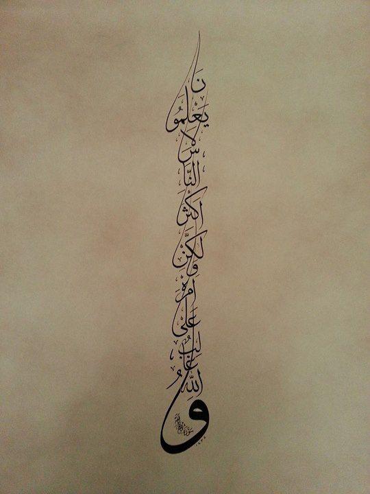 الخط العربي: Photo