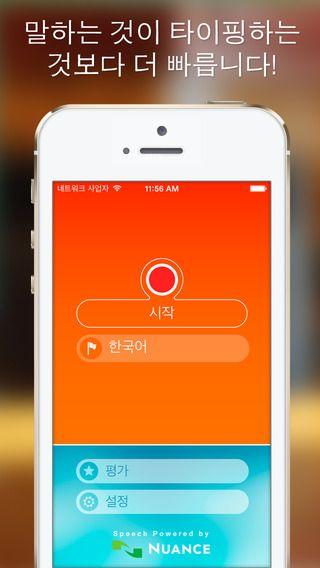 음성 인식기 : 이 받아쓰기 앱을 사용하여 목소리를 글자로 바꿔보세요. anfasoft 제작 번역기 기능도 있음. 굳!