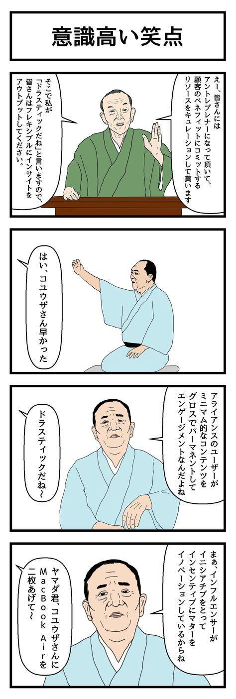 4コマ漫画「意識高い笑点」