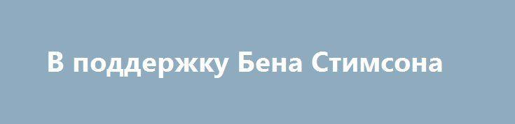 В поддержку Бена Стимсона http://rusdozor.ru/2016/10/08/v-podderzhku-bena-stimsona/  У консультства Британии в Санкт-Петербурге прошел пикет «лимоновцев» в поддержку арестованного гражданина Британии Бена Стимсона, который 2014-2015 годах побывал на Донбассе в составе «Интербригад» и сейчас подвергается преследованию у себя в стране. В Англии по обвинению в терроризме арестован активист ...