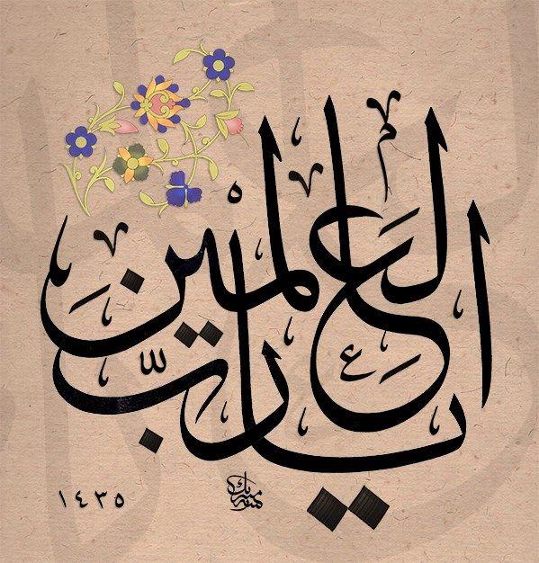 YÂ RABBEL 'ÂLEMÎN hattat: abdullah abdurrahman el mübeyrîk, sülüs (h. 1435)