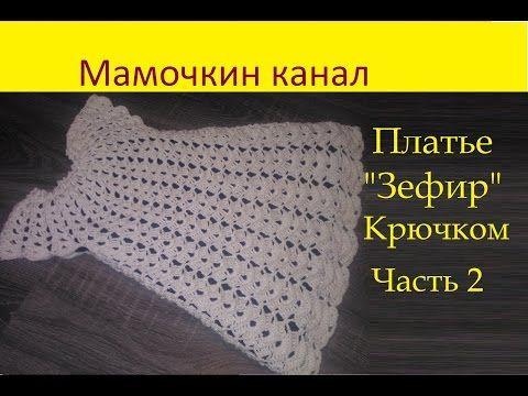 2 Платье для девочки крючком Зефирка Crochet girls dress - YouTube