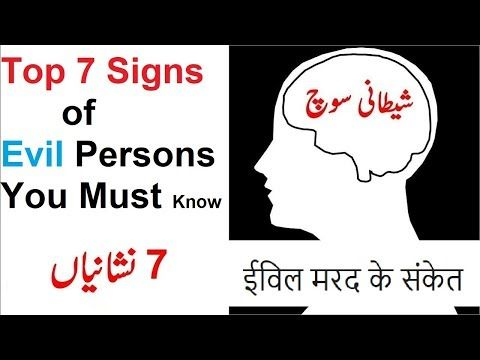 Top 7 Signs of Evil Persons You Must Know - YouTube