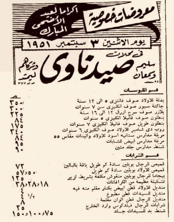 إعلانات زمان عام 1951 Egypt History Egyptian History Old Advertisements