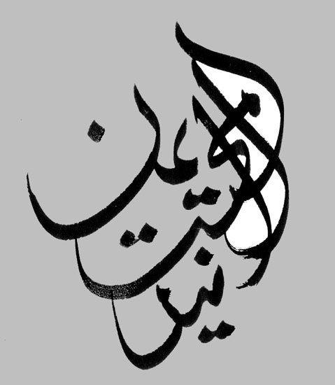 faith, love, hope in farsi