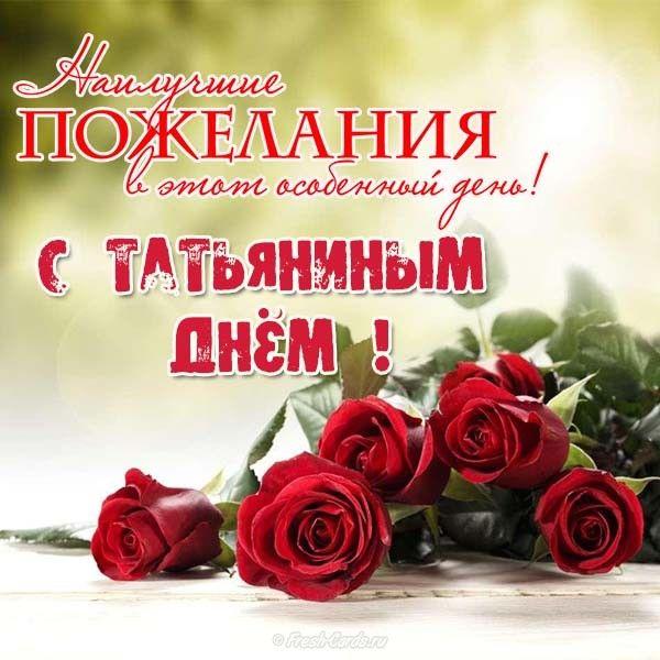 Фото открытки татьянин день с фото