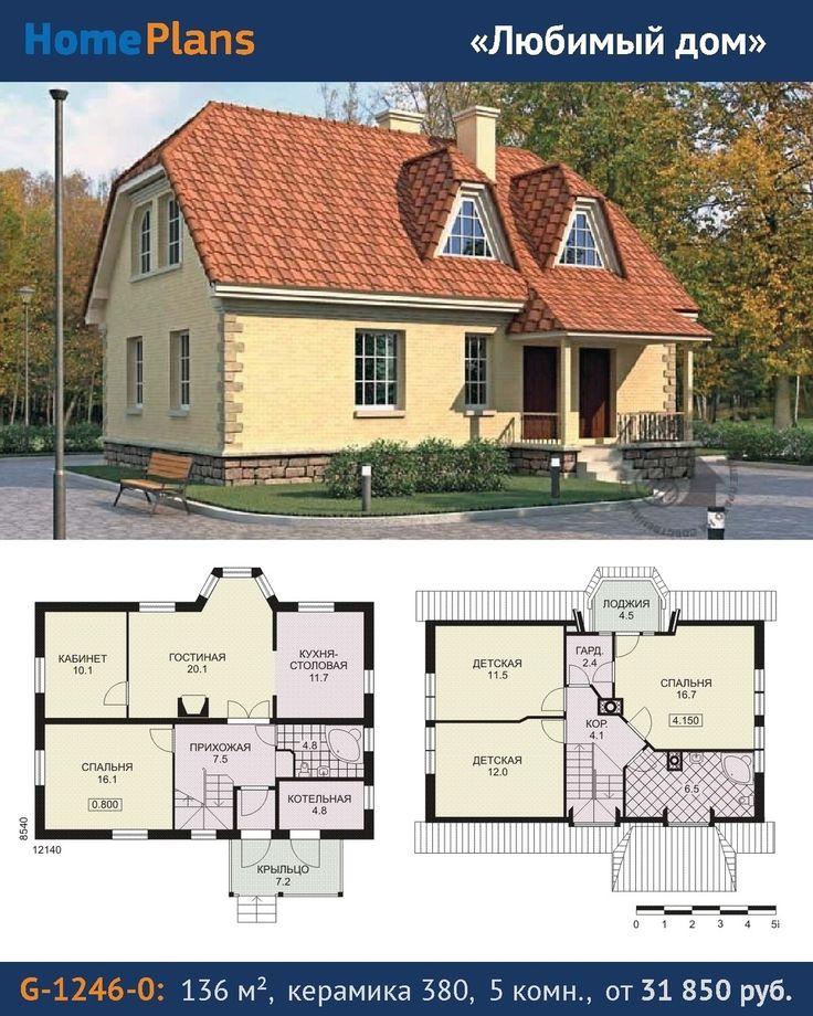 Проект G-1246-0. Любимый дом. В этом небольшом мансардном доме авторам удалось воплотить образ уютного семейного очага патриархальных семейных традиций. При этом дом современный с удобной комфортабельной планировкой и рациональным конструктивным решением. Он покоится на ж/б монолитной плите с ростверком практически не заглубленной по отношению к отметке земли что позволит возводить дом на сложных грунтах. Первый этаж на 80 см поднят от отметки земли. Здесь расположены гостиная смежные с ней…