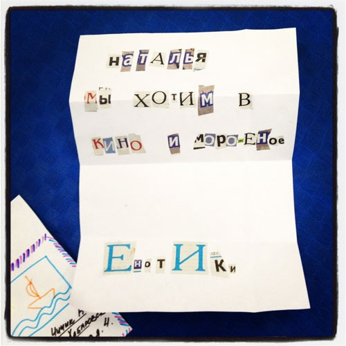 kids anonymous letter