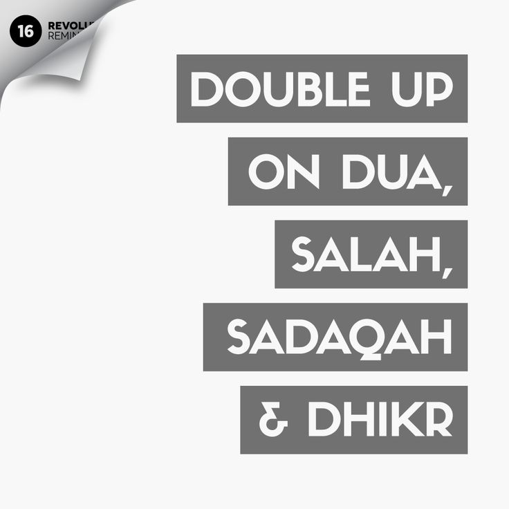 We should realize that praying the 5 daily prayers, Taraweeh and Tahajjud is not enough, there is always a potential to go higher.