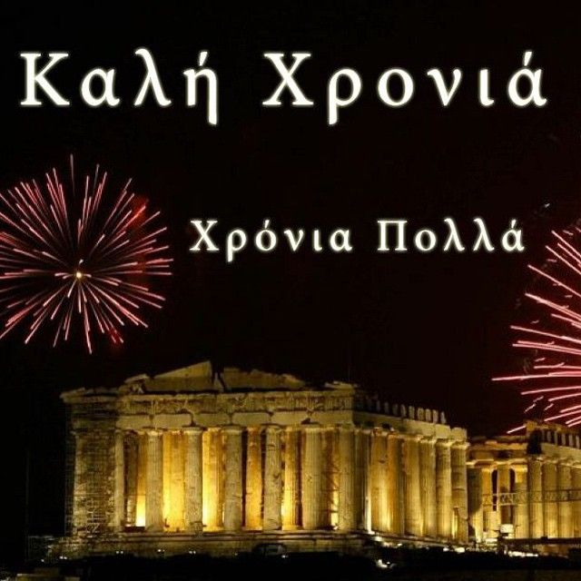 Xronia polla to all our Instagram followers from @greek_world #kalixronia #NYE15