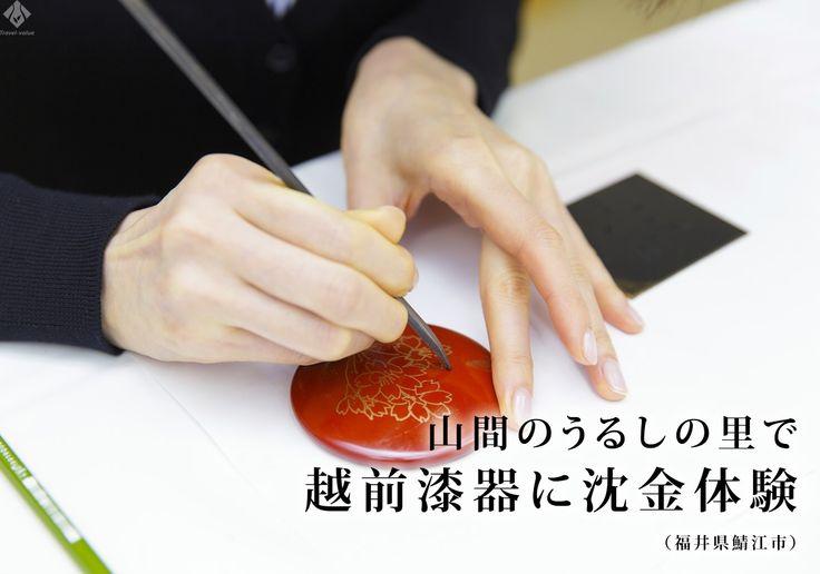 「うるしの里会館」の越前漆器沈金体験をご紹介。 #福井 #うるしの里会館 #越前漆器 #体験