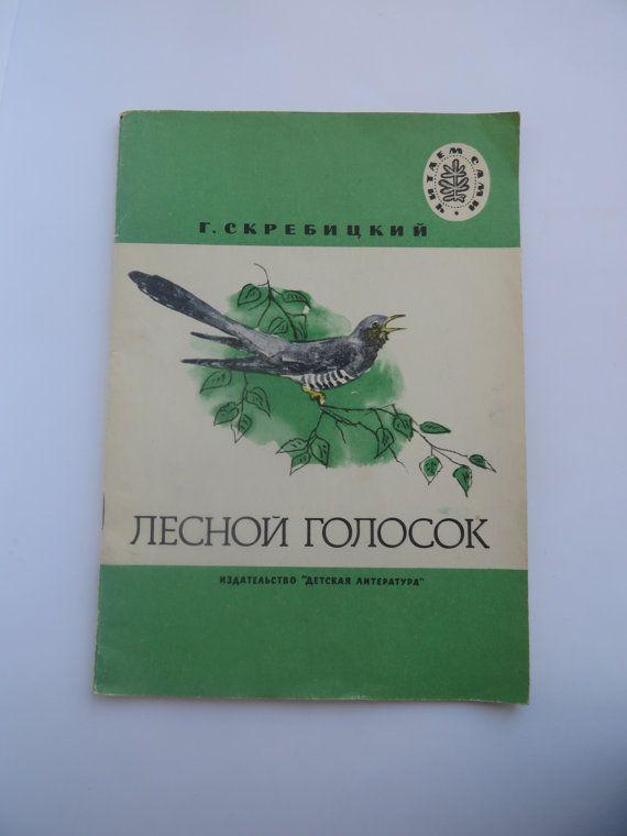 Soviet vintage #book about animals by soviet writer Georgy Screbitcky.   Illustrator: A.Kaleynikov   #USSR #Soviet #Russian #vintage