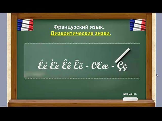Фонетика французского языкa. французский язык для начинающиx. Диакритические…