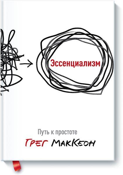 Книгу Эссенциализм можно купить в бумажном формате — 587 ք, электронном формате eBook (epub, pdf, mobi) — 262 ք.