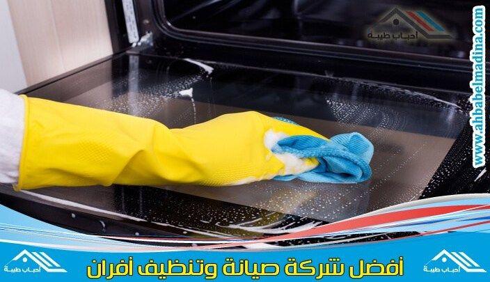 شركة تنظيف افران بالخبر أفضل نظافة وصيانة للافران المنزلية Https Ahbabelmadina Com Cleaning Of Ovens Alkhobar Unai Cleaning Oven
