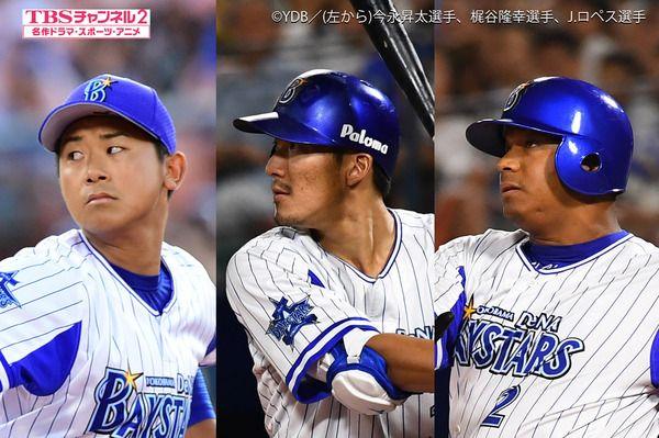横浜DeNAベイスターズ主催オープン戦7試合、TBSチャンネル2が完全生中継