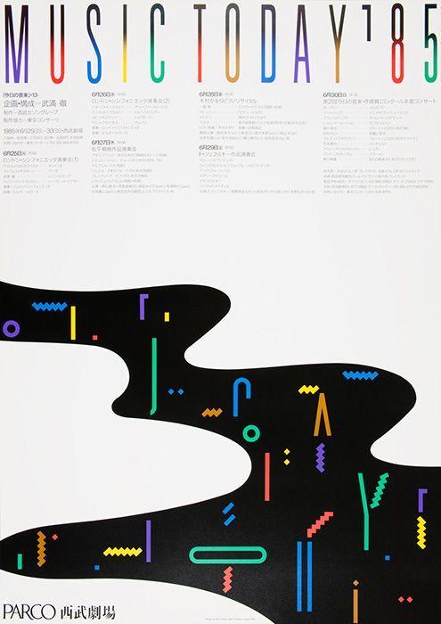 田中一光の大規模ポスター展、初期から晩年までの約50点を展示