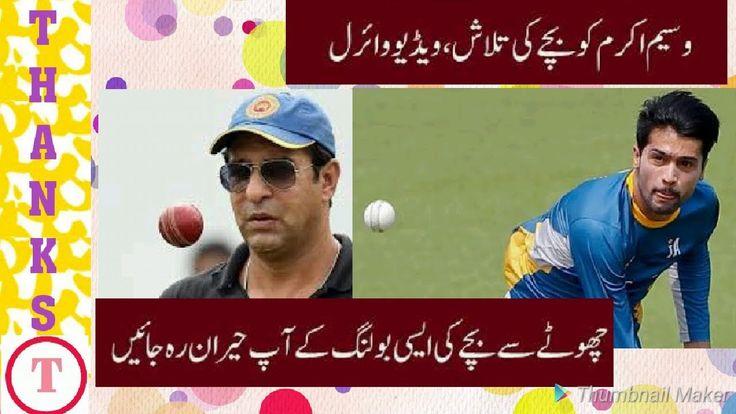 How chota bacha bowl fast  choty larky ki fast bowling   By Ramzans Mughal