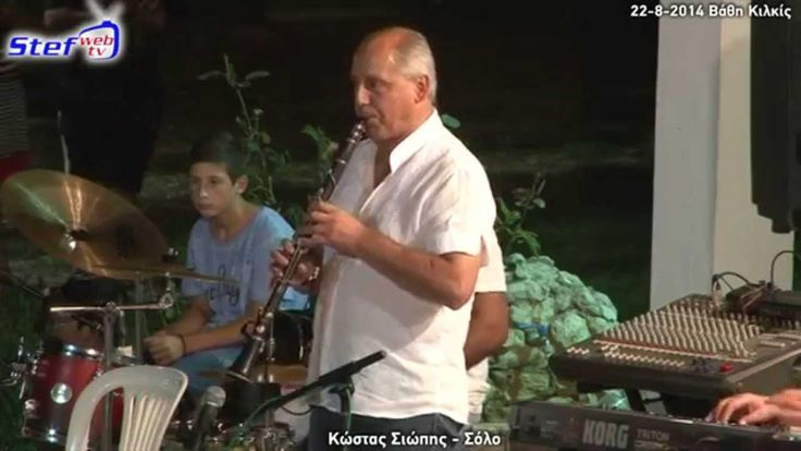 Κώστας Σιώπης - Σόλο κλαρίνο Βάθη 22-8-2014