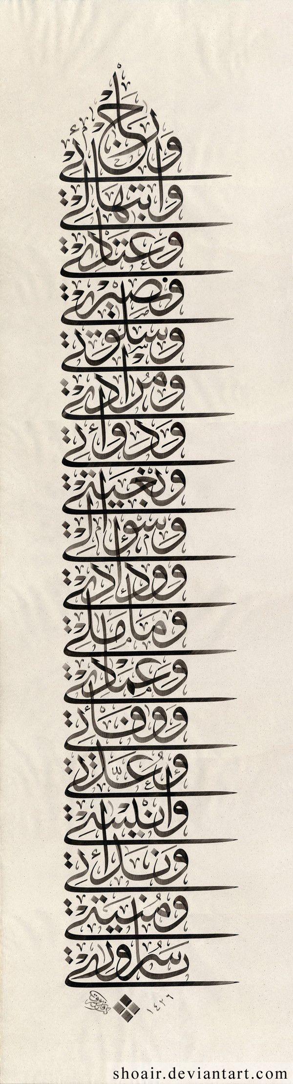 calligrapher Farouk Haddad 5 by ACalligraphy.deviantart.com on @deviantART
