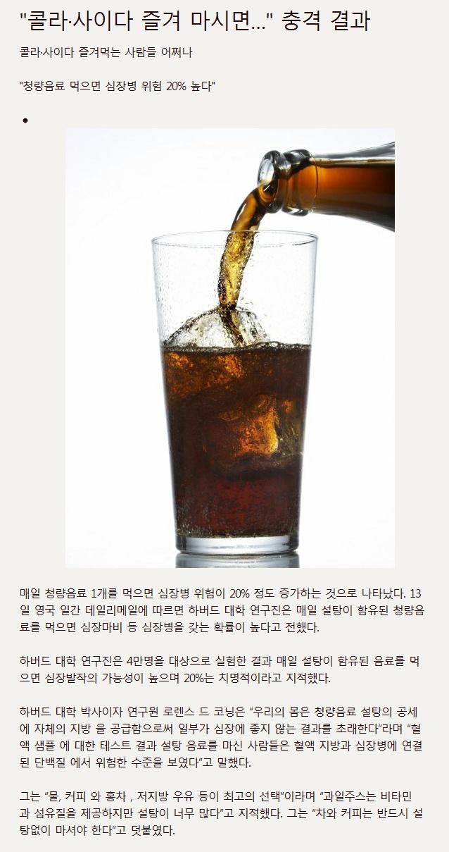 """""""콜라, 사이다 즐겨 마시면..."""" 충격 결과  [출처: http://goo.gl/e14Re]"""
