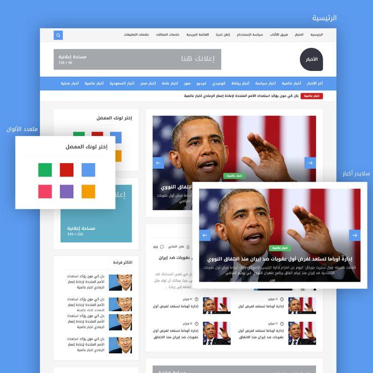 Free News Website Template Freebies Arabic Flat Free Layout Magazine