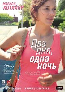 Два дня, одна ночь (2014)   Смотреть русские сериалы онлайн