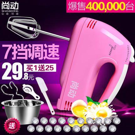 尚动 迷你大功率电动打蛋器家用手持打蛋机和面奶油蛋糕搅拌烘焙