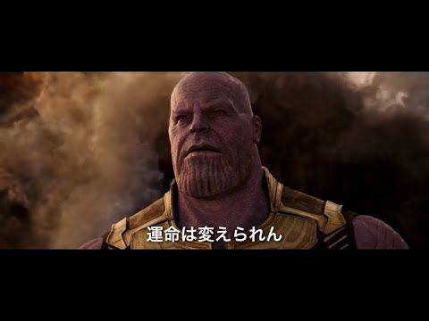 Marvel 映画「アベンジャーズ/ インフィニティ・ウォー」日本版予告 - YouTube