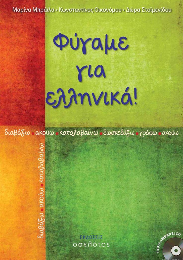 Το «Φύγαμε για ελληνικά!» είναι ένα βιβλίο που προσφέρει στους ξένους σπουδαστές της νέας ελληνικής γλώσσας, μέσου επιπέδου (Β1), ευκαιρίες για εκγύμναση των δεξιοτήτων τους στην κατανόηση γραπτού και ακουστικού λόγου καθώς και για εμπλουτισμό του λεξιλογίου τους. Ελάτε, λοιπόν, μαζί μας, διαβάστε, ακούστε, γράψτε ελληνικά και – πάνω απ' όλα – διασκεδάστε!